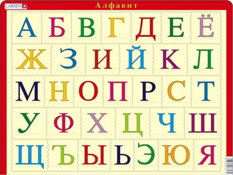 Открытки счастье, детский алфавит в картинках