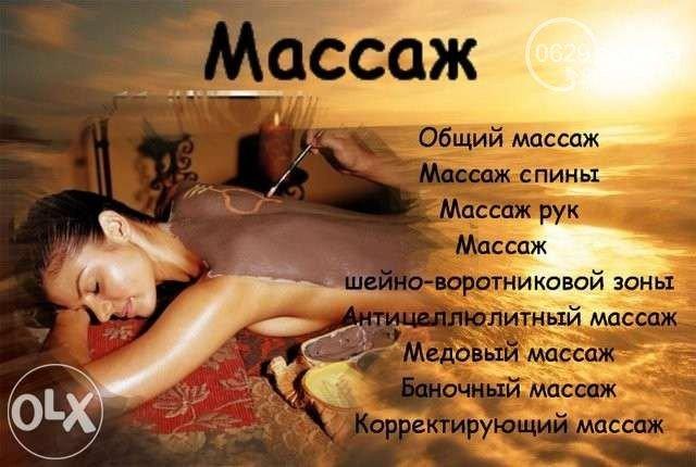 картинки массаж для рекламы