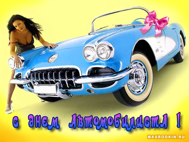 Картинки с днем водителя прикольные девушке, машина для