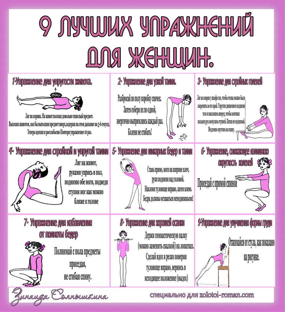 Легкие упражнения для похудения в картинках