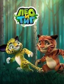 Лео и Тиг мультфильм 2016 смотреть онлайн