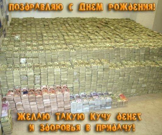Смешные картинки на день рождения с деньгами, картинки