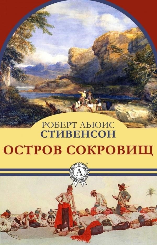 Книга остров скачать fb2