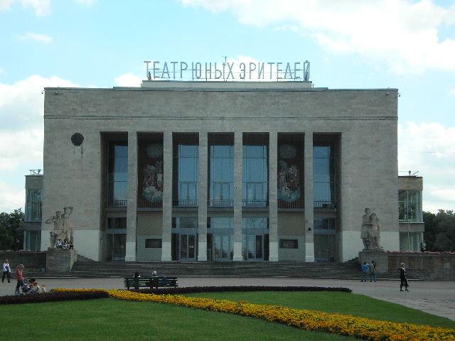 Театр юных зрителей имени А. А. Брянцева[