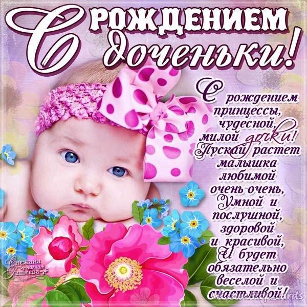 Прикольные поздравление с рождением дочки для мамы короткие