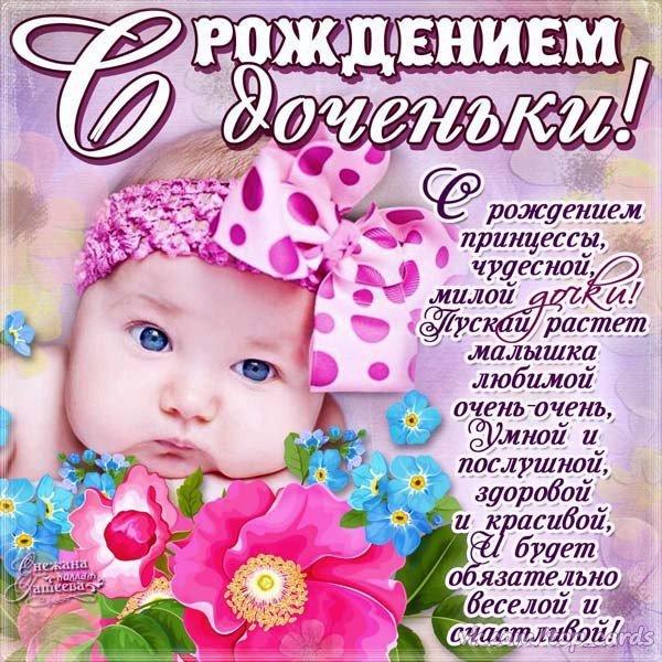 Поздравления с рождением дочки подруги фото