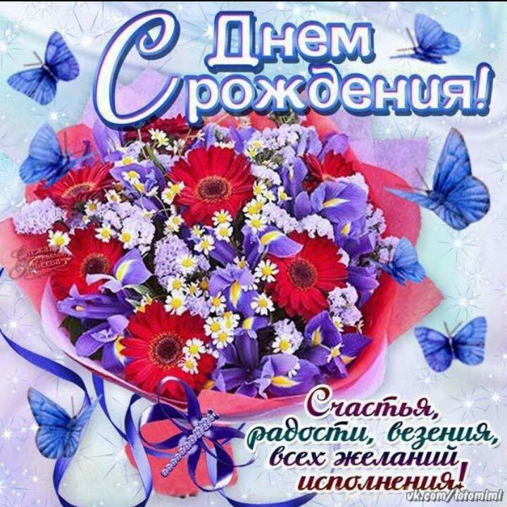 Поздравление открытка с днем рождения женщине в прозе красивые, мужчине фото