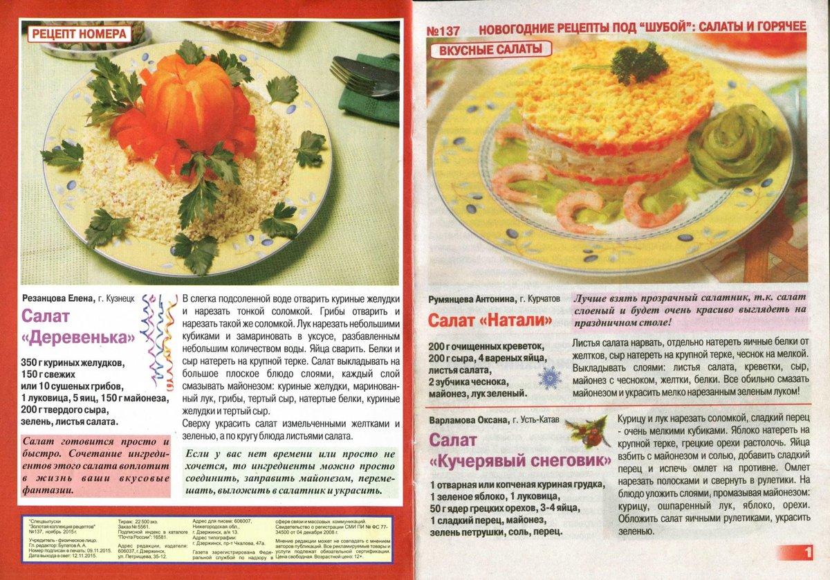 безусловно яркий рецепты на новый год с картинками выбирают жители москвы
