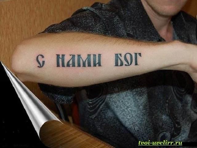 100 отличных фото тату надписей. Фразы для татуировок