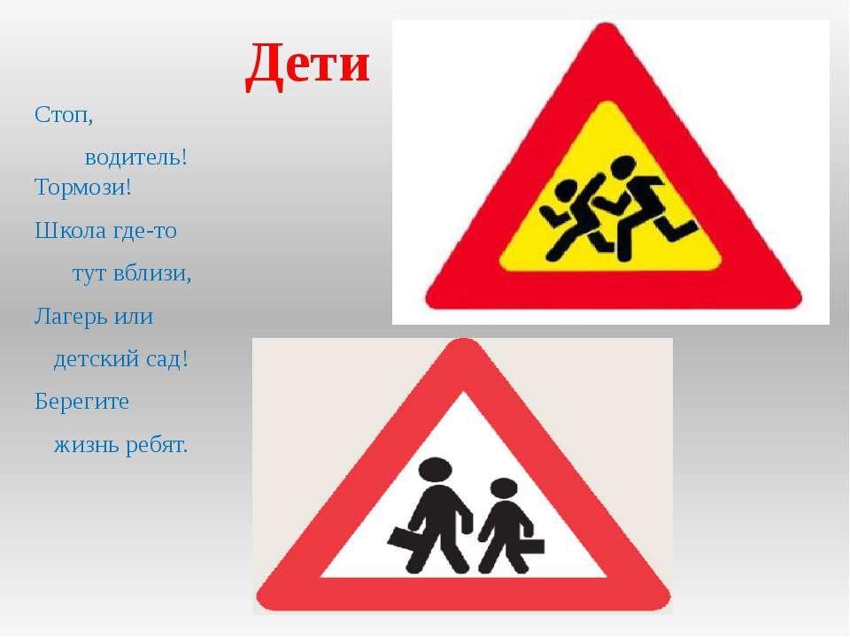 Картинки знаки для детского сада