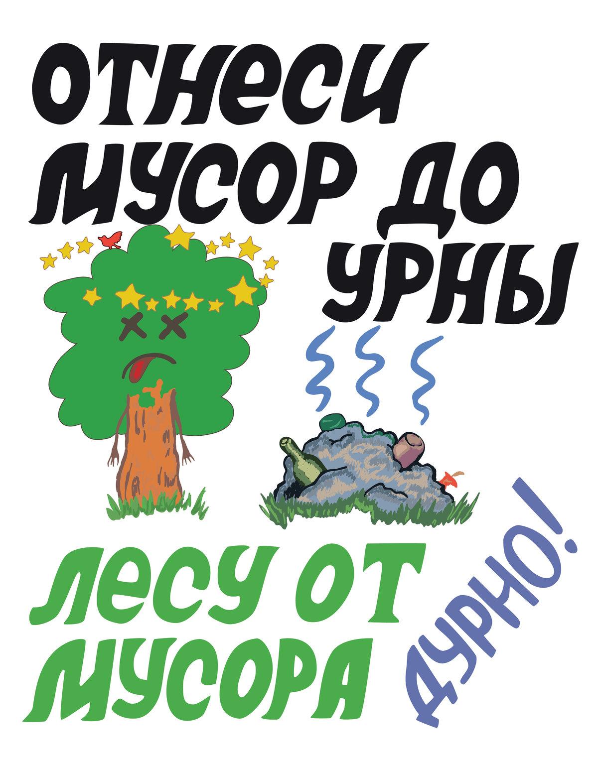 использующаяся постер про мусор венеции подходит концу