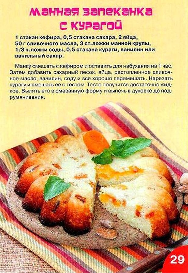 кулинарные рецепты с картинками собран огромный