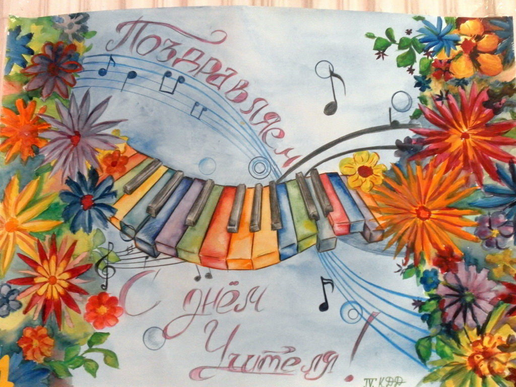 Писать открытки, картинки ко дню учителя рисовать с поздравлениями