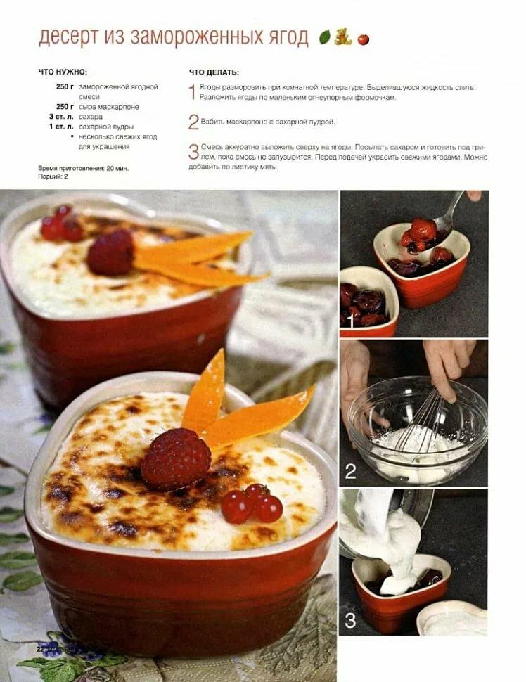 ягодные десерты рецепты для детей-хв4