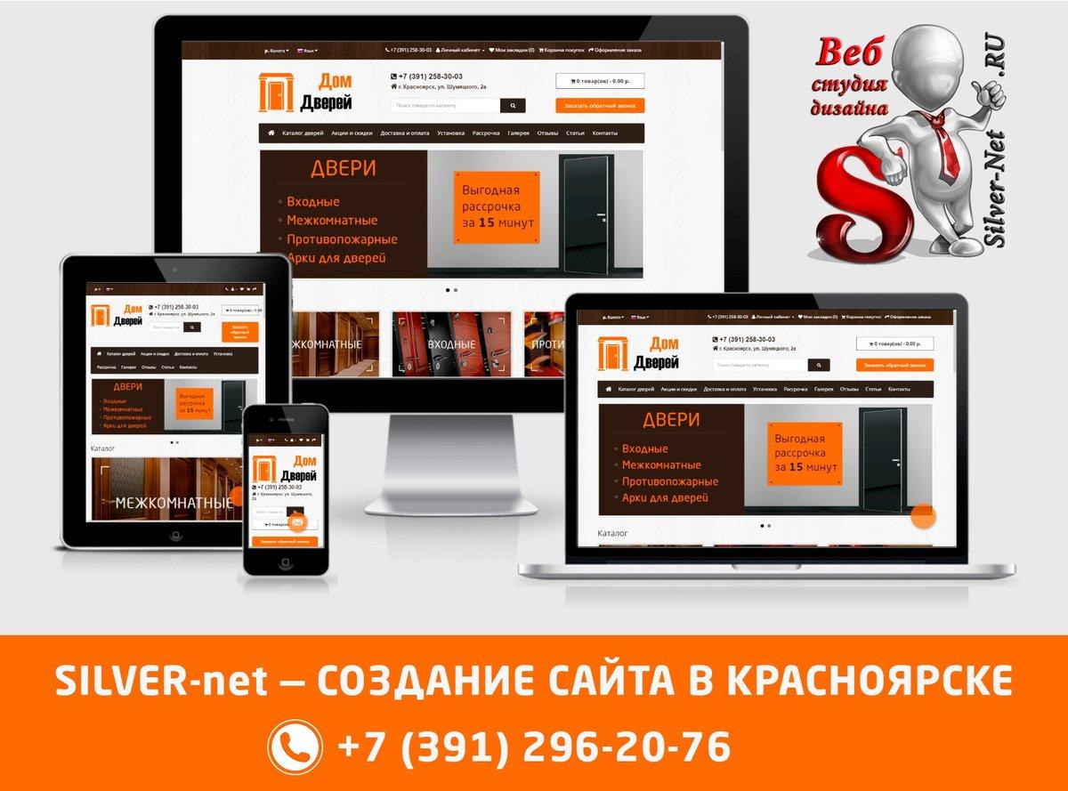 Создание и продвижение сайта в красноярске на чем написать сайт компании