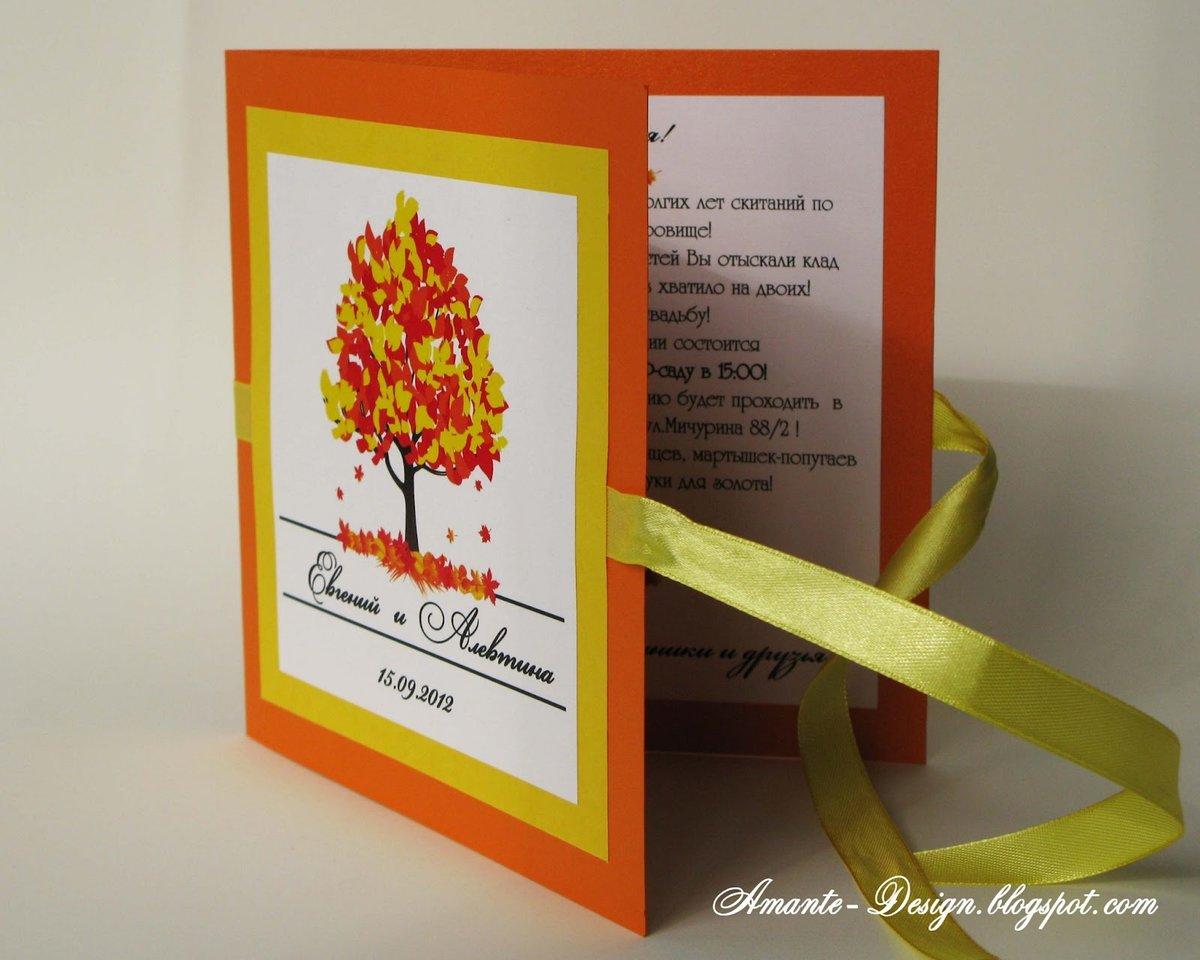 Приглашение открытка на праздник осени своими руками