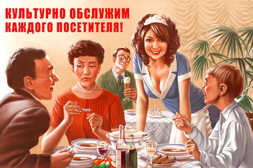 народе хочу в ресторан картинка прикол некоторых