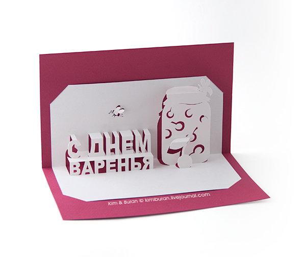Обьемные открытки с днем рождения для мужчины, попкорном кинотеатром
