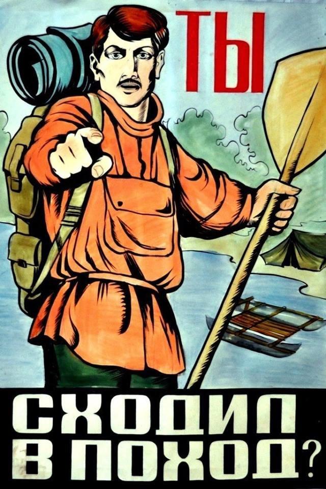 Смешные картинки о походах, открытка для