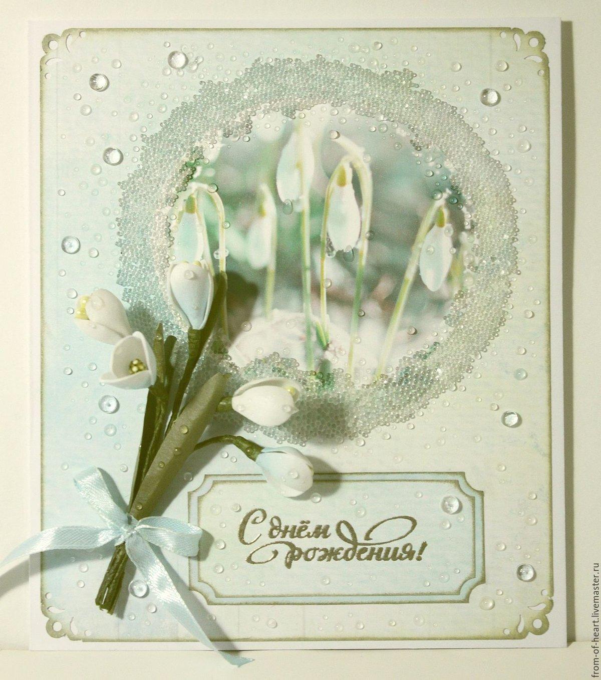 Красивая нежная открытка на день рождения