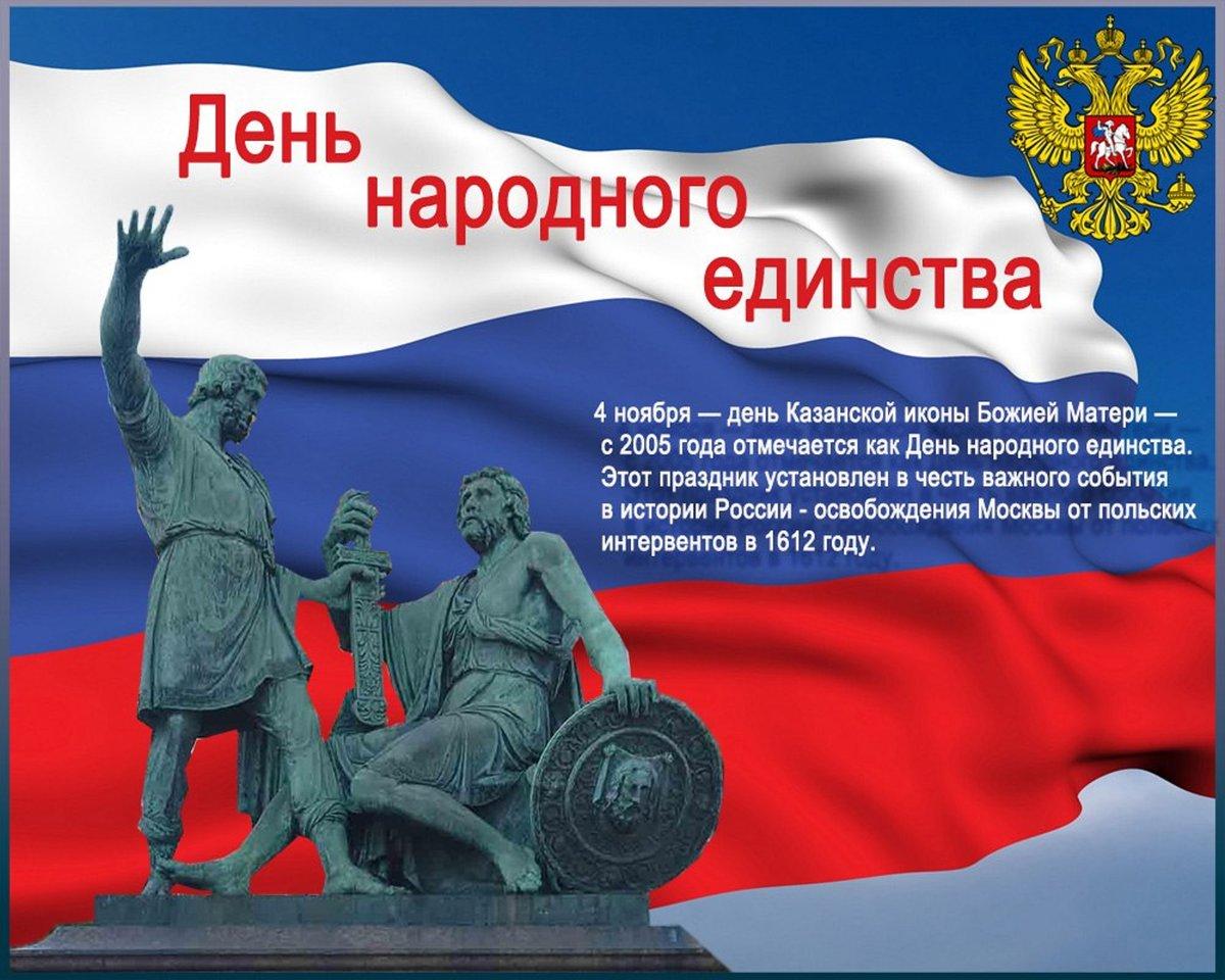 Картинки поздравления с днем независимости россии 4 ноября, днем