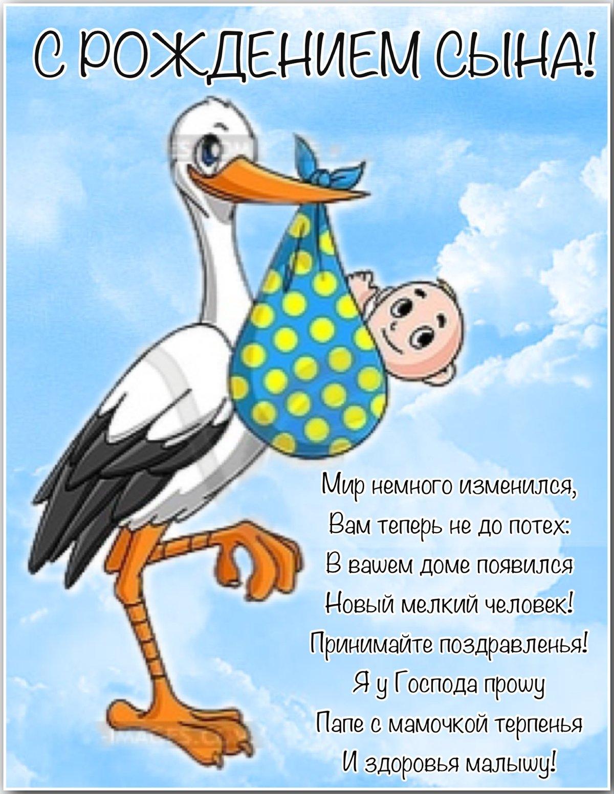 Картинки с поздравлением с рождения сына, картинки художником