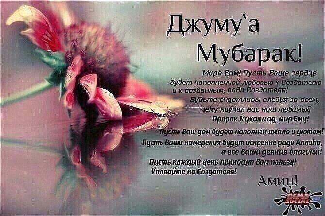 Праздником, с благословенной пятницей картинки поздравления на русском