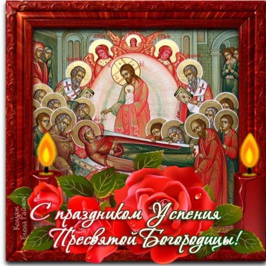 Детьми 3-4, успение пресвятой богородицы открытка поздравление