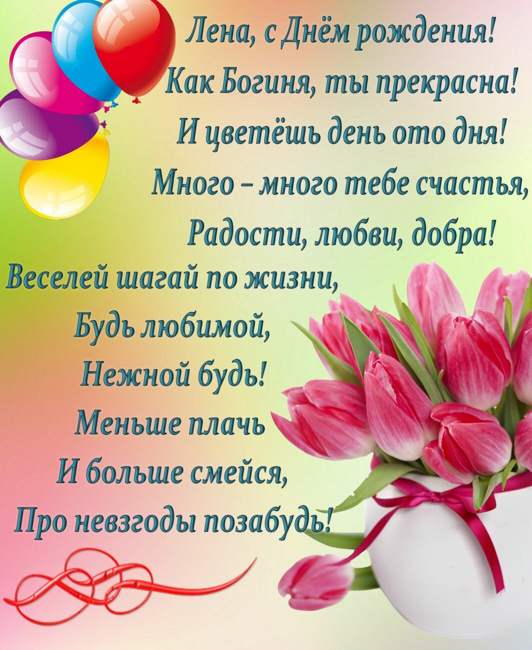 Елена поздравления с днюхой