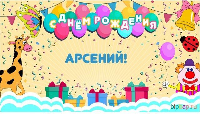 Картинки с днем рождения арсений 1 год
