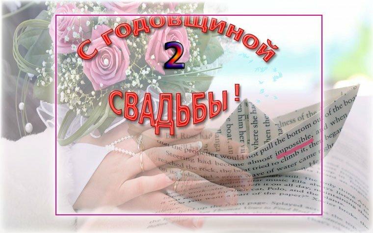 Поздравление на бумажную свадьбу жене