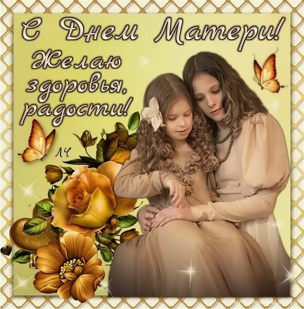 большая открытка день матери каллисто