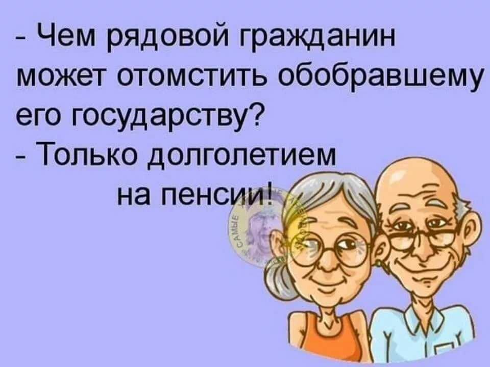 смешные картинки о жизни пенсионеров в россии проекта развлекаются