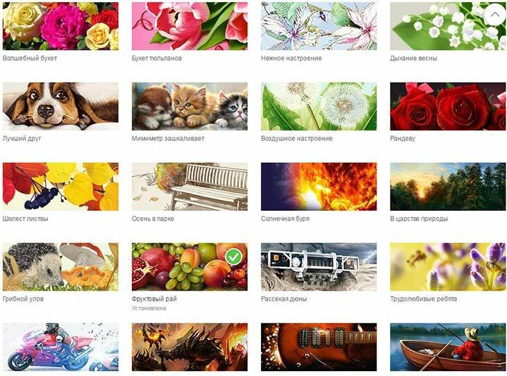 Темы в картинках для одноклассников