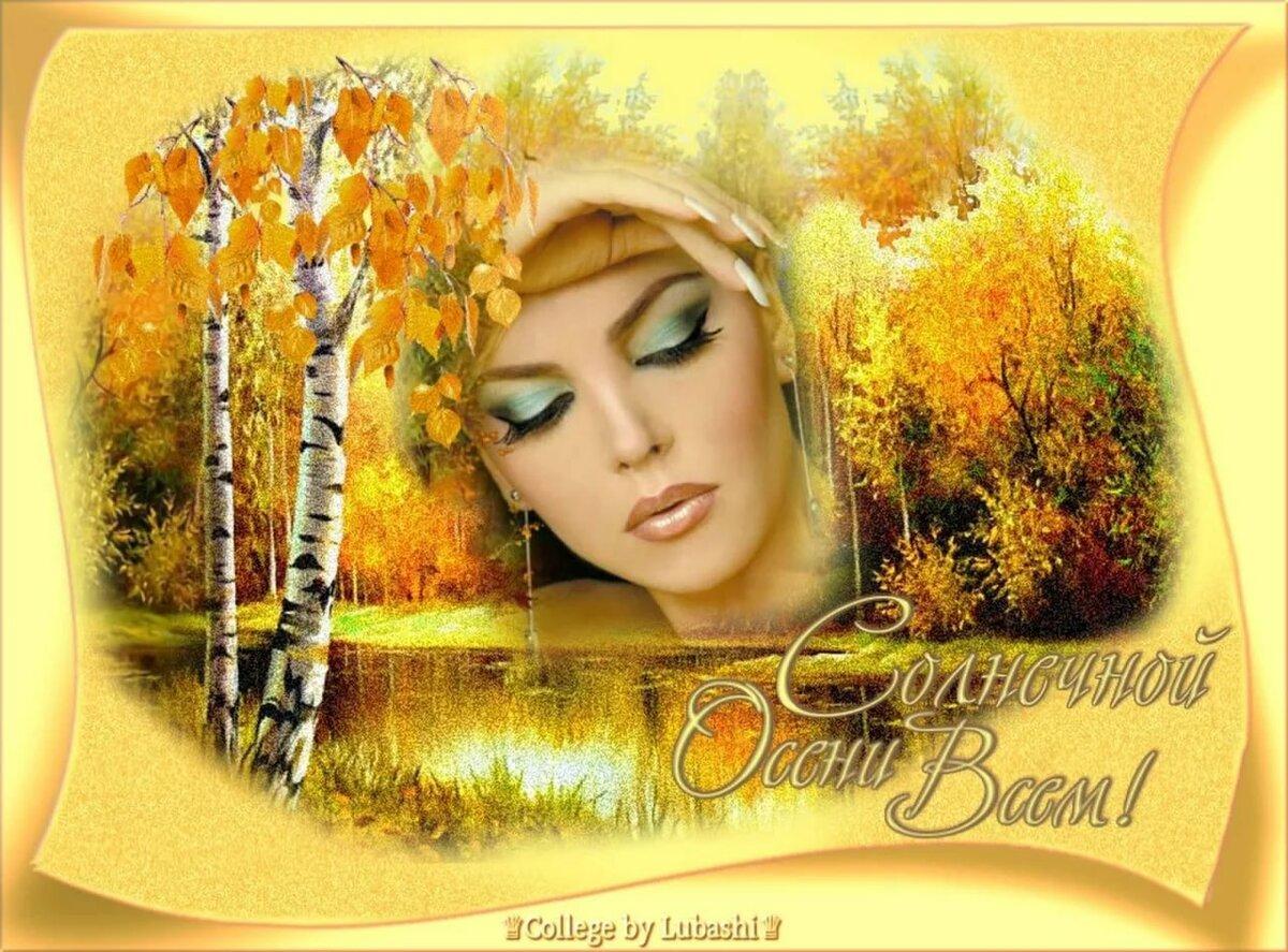 Удачной дороги, открытки про осень для друзей