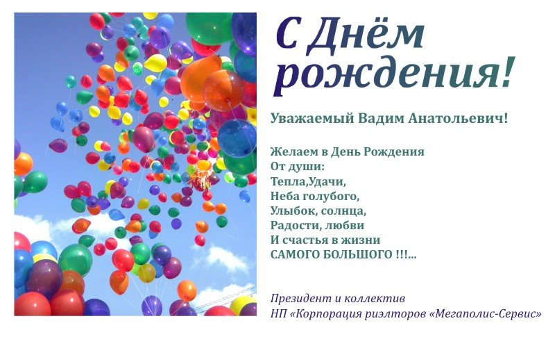 Поздравление с днем рождения коллеге менеджеру по продажам