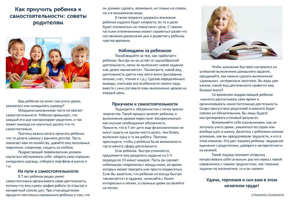 Воспитание уверенных и осторожных детей