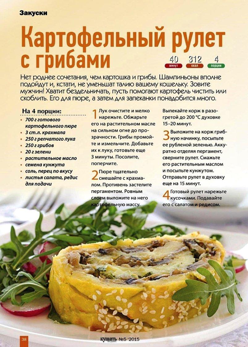 кулинария рецепты в картинках и фотографиях выхода картины