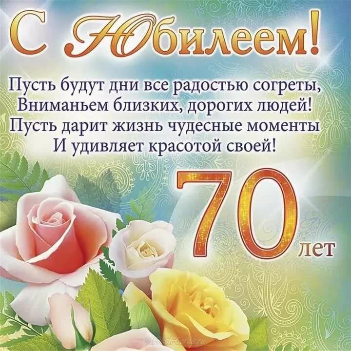 Поздравление с 70 летием женщине смс