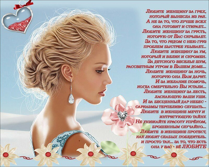 Стихи про красивых женщин