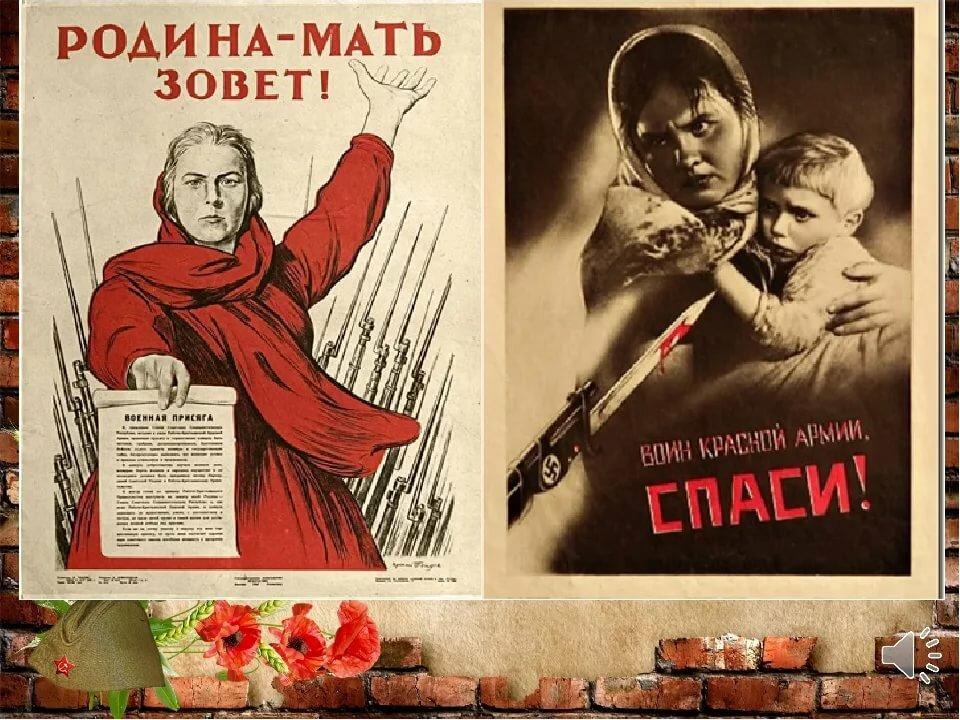 Картинка плакат о войне