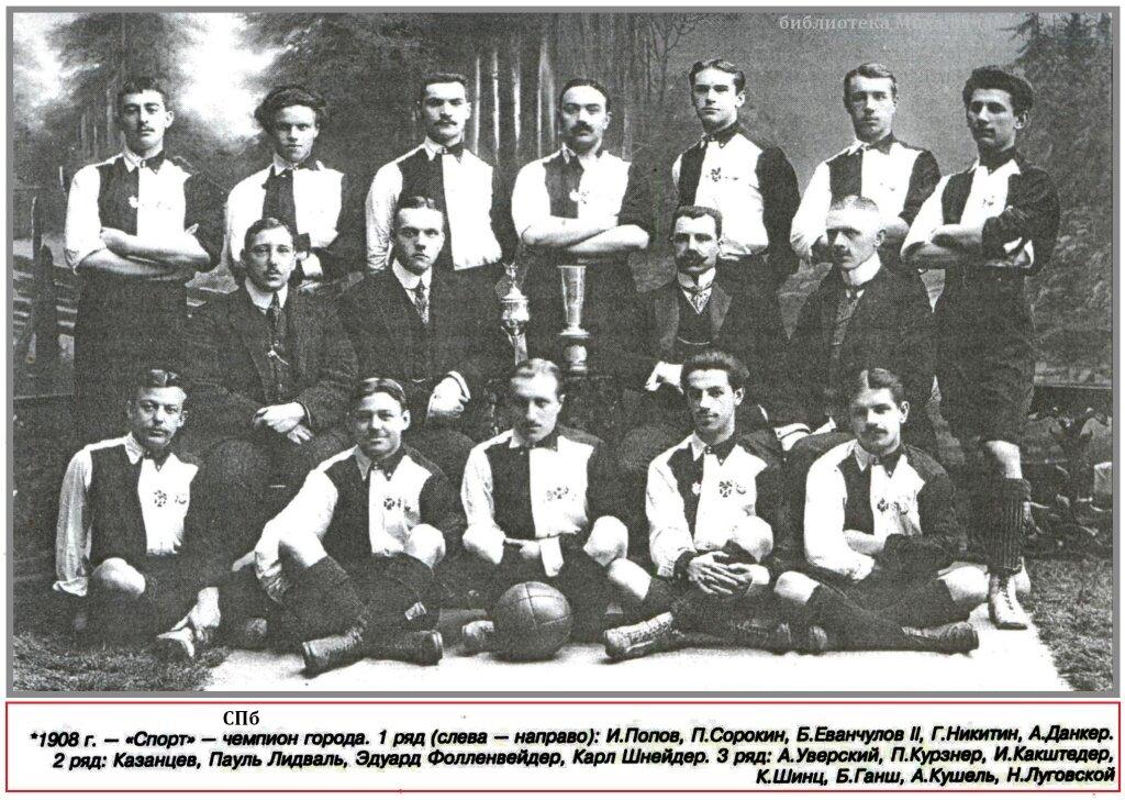24 октября 1897 года вРоссии проведен первый официально зафиксированный футбольный матч