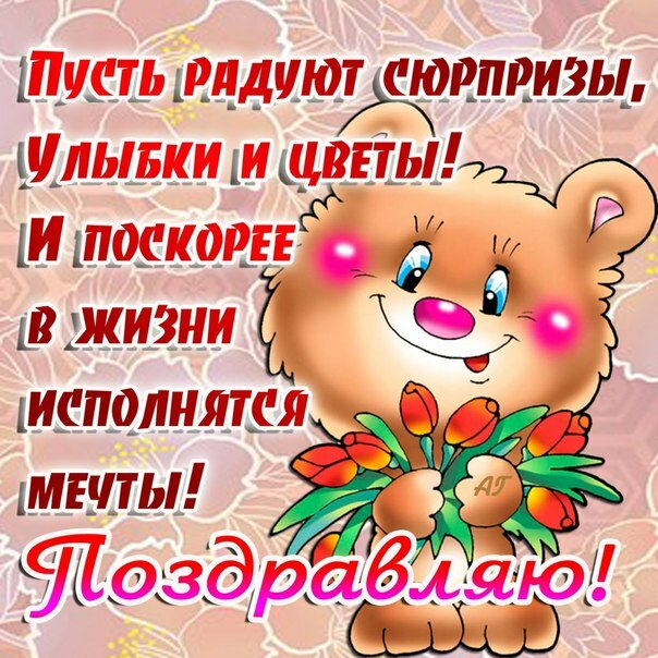 Поздравления с днем рождения короткие и веселые