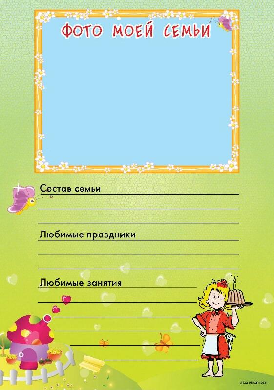 Картинки детского портфолио для школьника