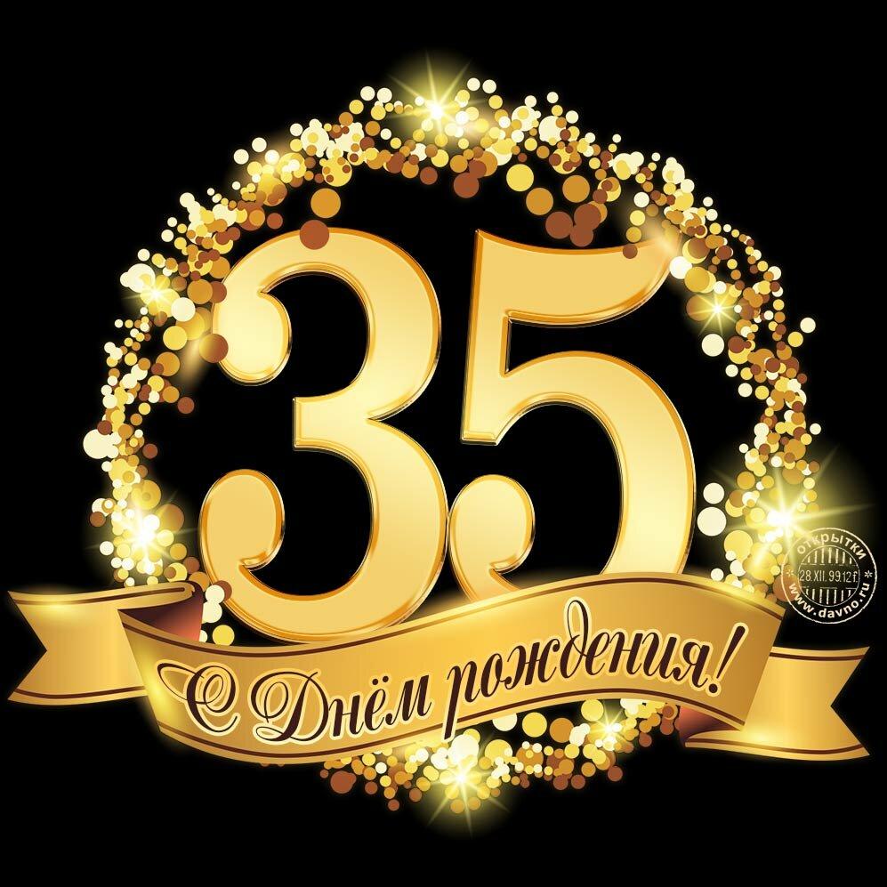 Поздравления на юбилей 35 другу
