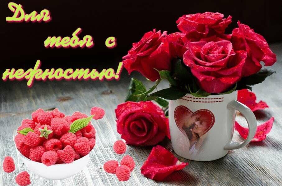 Открытки с добрым утром любимой женщине цветы