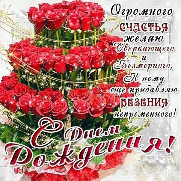 поздравить с днем рождения про счастье фасадов