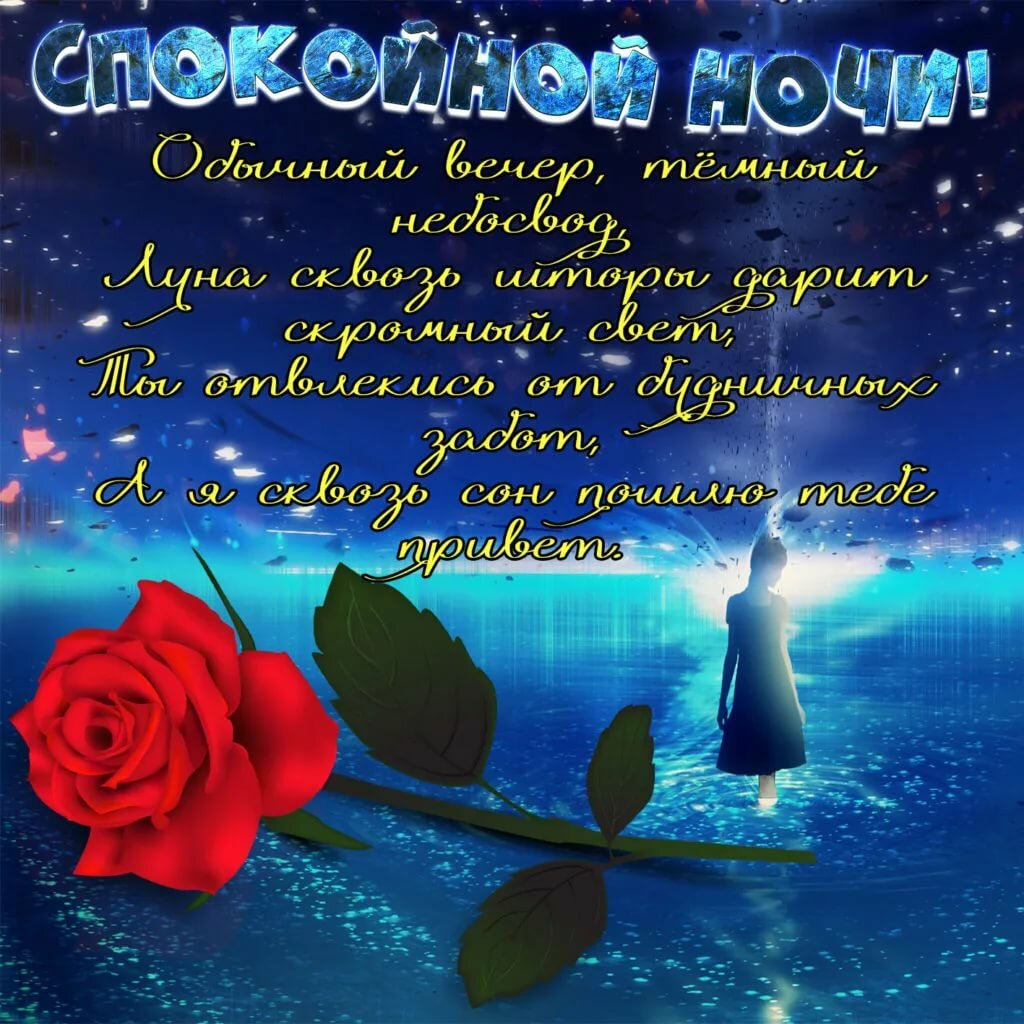 Открытки милая моя доброй ночи