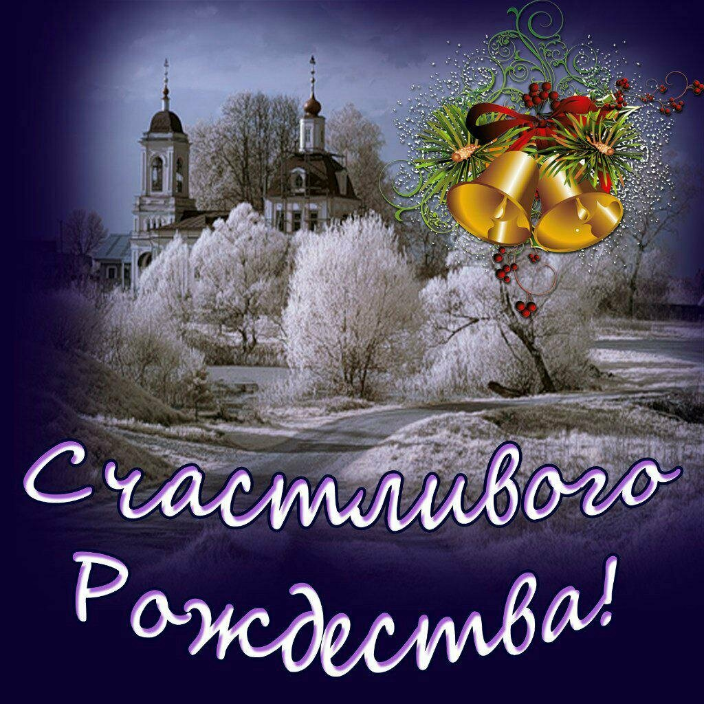Открытки в рождество фото - ds194.ru