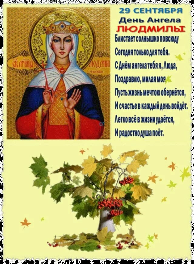 Смс поздравление с днем ангела людмилы